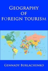 География зарубежного туризма
