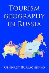 География туризма в России