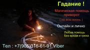Услуги в Казани Любовный приворот магия порчи