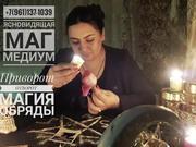 УСЛУГИ МАГИИ ГАДАЛКА В КАЗАНИ +79611371039