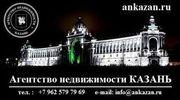 Агентство недвижимости Казань